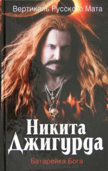 Вертикаль русского мата. Батарейка Бога