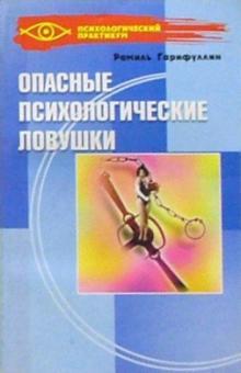 Опасные психологические ловушки - Рамиль Гарифуллин