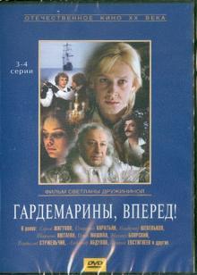 Гардемарины, вперед! (3-4 серии) (DVD)