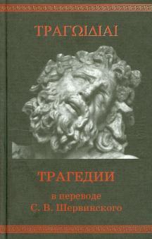 Трагедии в переводе С.В. Шервинского