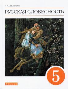 Русская словесность. 5 класс. Учебное пособие. ФГОС