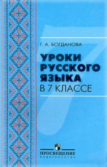 Уроки русского языка в 7 классе: пособие для учителей общеобразовательных организаций