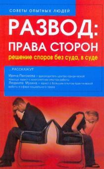 Развод: права сторон. Решение споров без суда, в суде - Пахомова, Мухина