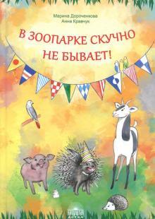 Дороченкова, Кравчук - В зоопарке скучно не бывает!