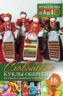 Славянские куклы-обереги на удачу и женское счастье - Оксана Скляренко