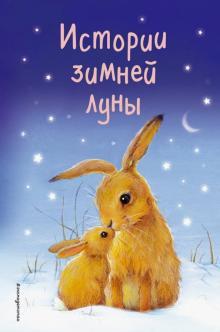 Истории зимней луны (выпуск 5) - Вебб, Уиллис, Уилсон