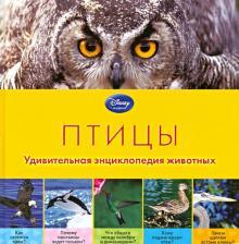 Птицы. Удивительная энциклопедия животных