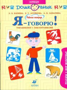 Я - говорю! Ребенок и мир животных. Упражнения с пиктограммами. Рабочая тетрадь для занятий с детьми