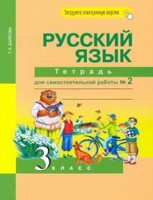 Русский язык. 3 класс. Тетрадь для самостоятельной работы. Часть 2