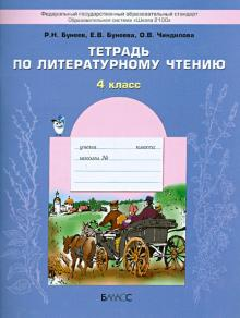 Литературное чтение. 4 класс. Тетрадь. ФГОС