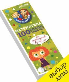 Математика для дошкольников. 100 весёлых задачек