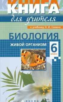 Биология. 6 класс. Книга для учителя