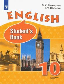 Английский язык. 10 класс. Учебник. Углубленный уровень. ФП - Афанасьева, Михеева
