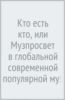 Кто есть кто, или Музпросвет в глобальной современной популярной музыке - Александр Русаков