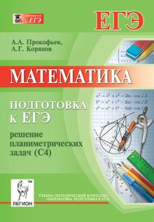 Математика егэ решение задач с4 решения задач по физике за деньги