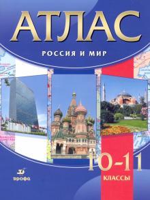 Россия и мир. 10-11 классы. Атлас. ФГОС