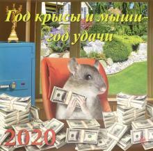 """Календарь 2020 """"Год крысы и мыши - год удачи"""" (70021)"""