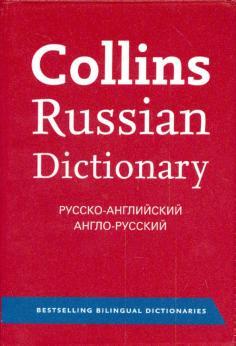 Collins Russian Dictionary. Русско-английский. Англо-русский