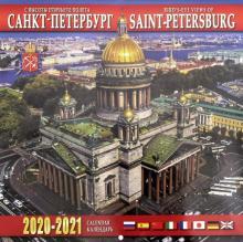 """Календарь на 2020-2021 годы """"Санкт-Петербург с высоты"""""""