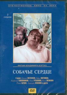Собачье сердце (DVD)