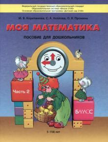 Моя математика. Пособие для детей 5-7(8) лет. В 3-х частях. Часть 2. ФГОС