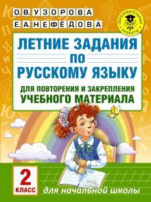 Русский язык. 2 класс. Летние задания для повторение и закрепление учебного материала
