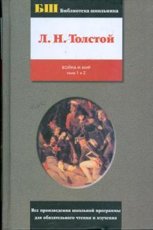Война и мир: роман в 4 томах и 2 книгах. Книга 1. Тома 1 и 2