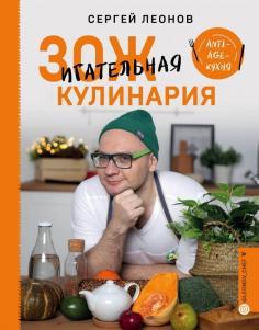 Кулинария. Зеленый путь