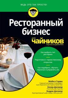 Ресторанный бизнес для чайников - Гарви, Дизмор, Дизмор