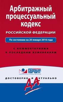 Арбитражный процессуальный кодекс Российской Федерации по состоянию на 20.01.16 г.