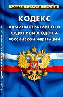 Кодекс административного судопроизводства РФ на 01.02.2020