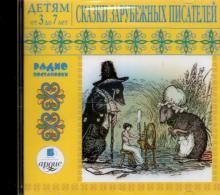 Сказки зарубежных писателей (CDmp3)