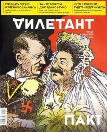 "Журнал ""Дилетант"" № 047. Ноябрь 2019"