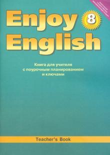 Поурочные разработки по английскому языку к умк м. З. Биболетовой и.