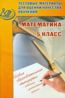 Математика. 5 класс. Тестовые материалы для оценки качества обучения.  Учебное пособие