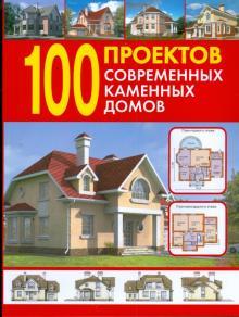 100 проектов современных каменных домов. Справочник