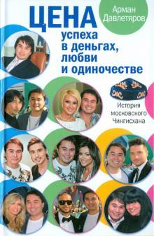 История московского Чингисхана. Цена успеха в деньгах, любви и одиночестве