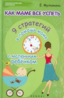 Как маме все успеть. 9 стратегий в помощь маме с маленьким ребенком