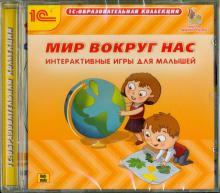 Мир вокруг нас. Интерактивные игры для малышей (CDpc)