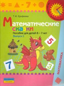 Математические сказки. Пособие для детей 6-7 лет. Выпуск 1