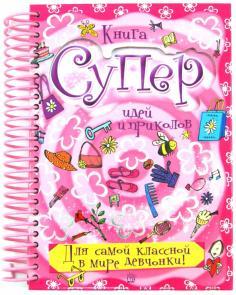 Книга суперидей и приколов. Для самой классной в мире девчонки!