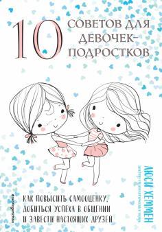 10 советов для девочек-подростков