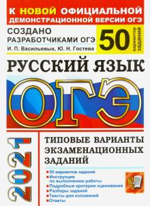ОГЭ-2021. Русский язык. Типовые варианты экзаменационных заданий. 50 вариантов
