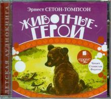 Животные-герои (CDmp3)