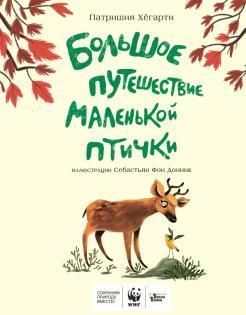 Патришия Хёгарти - Большое путешествие маленькой птички обложка книги