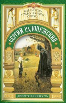 Видение отрока Варфоломея. Детство и юность преподобного Сергия Радонежского - Елена Еремина