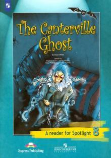 Английский язык. 8 класс. Книга для чтения. Кентервильское привидение (по О. Уайльду).