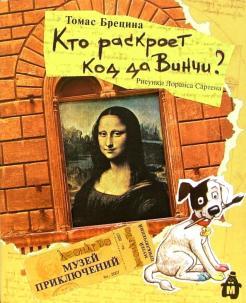 Томас Брецина - Кто раскроет код да Винчи? обложка книги