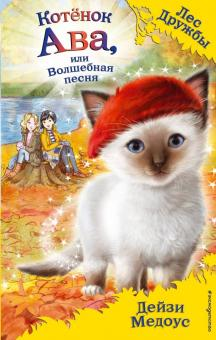 Котёнок Ава, или Волшебная песня