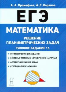 ЕГЭ. Математика. Решение планиметрических задач (типовое задание 16). Учебно-методическое пособие